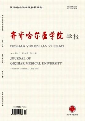 《齐齐哈尔医学院学报》绿色通道快速发表医学论文指导