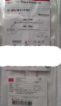 美國COOK活檢針QC-18-15.0-20T