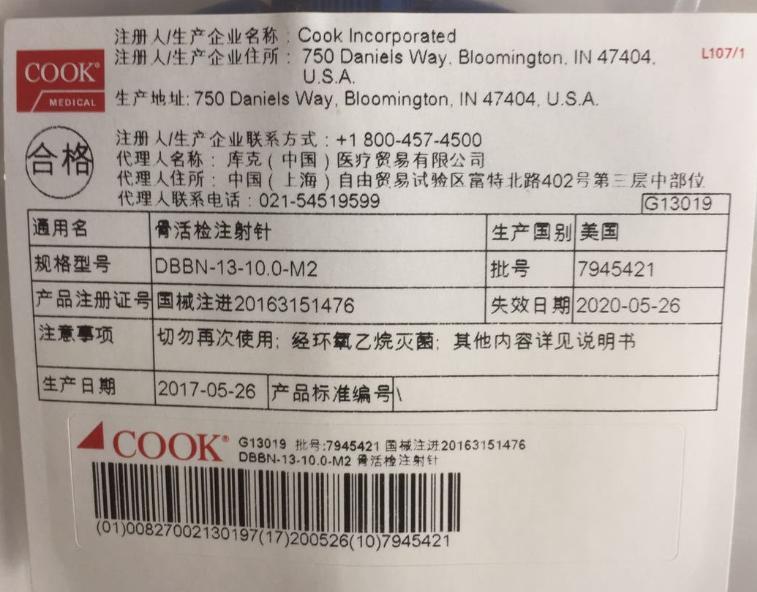 美国COOK 库克骨髓活检针DBBN-13-10.0-M2