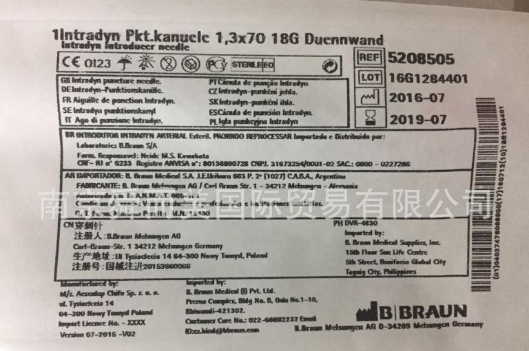 德国B.BRAUN贝朗血管介入治疗包(穿刺针)