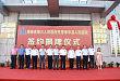 海南省第三人民医院正式托管 保亭县人民医院