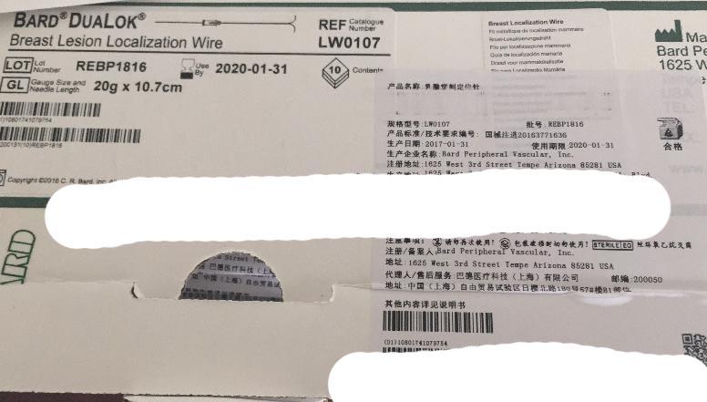 美国BARD巴德乳腺穿刺定位针LW0077