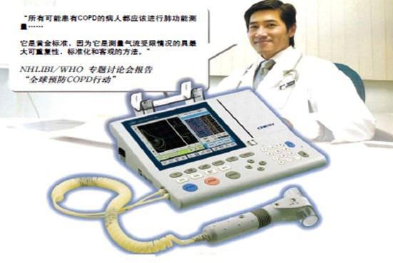 日本捷斯特肺功能仪HI-105