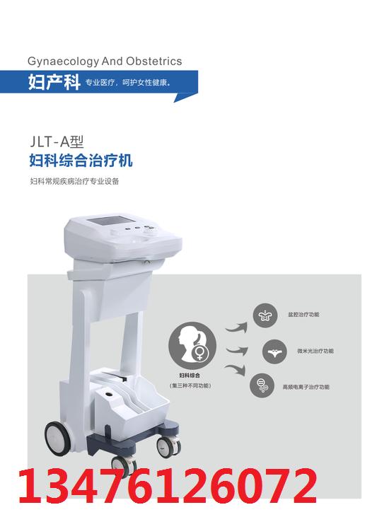JLT-A型妇科宫颈疾病常规综合治疗仪器厂家直销