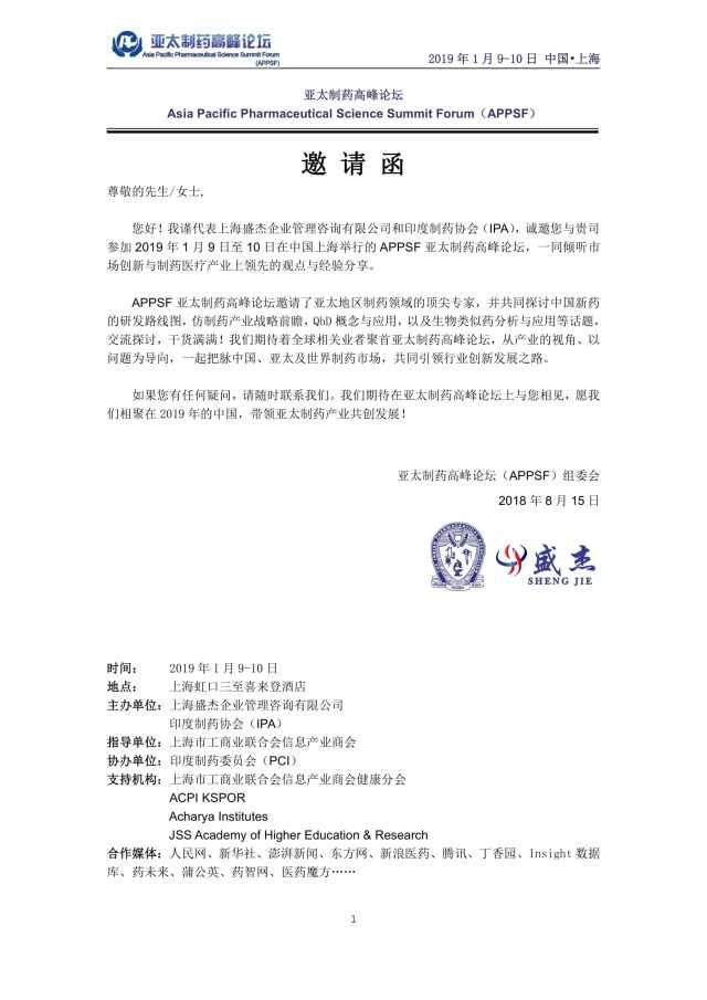 亚太制药高峰论坛邀请函1-1.jpg