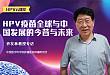 【HPV 云课堂】乔友林教授专访之 HPV 疫苗全球与中国发展的今昔与未来