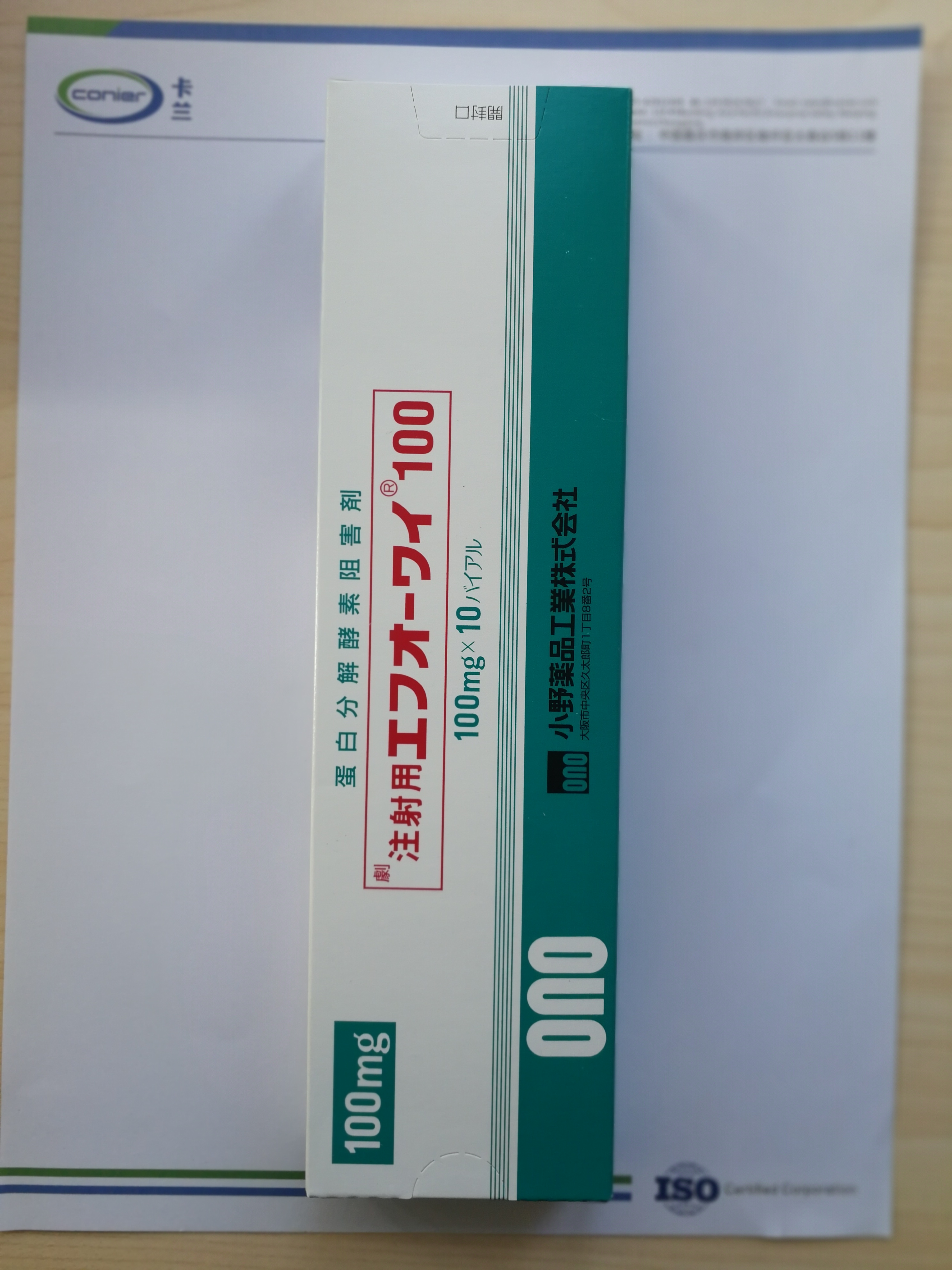 注射用甲磺酸加贝酯  参比制剂