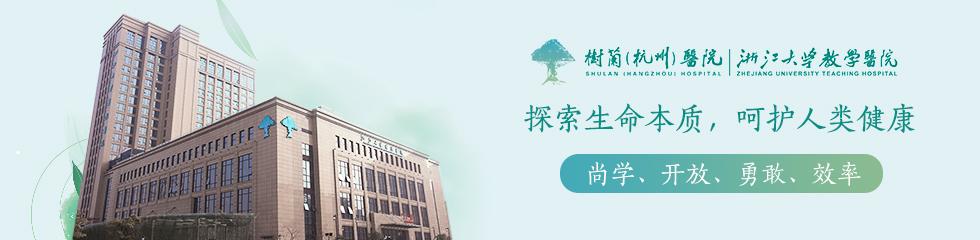 树兰(杭州)医院招聘专题