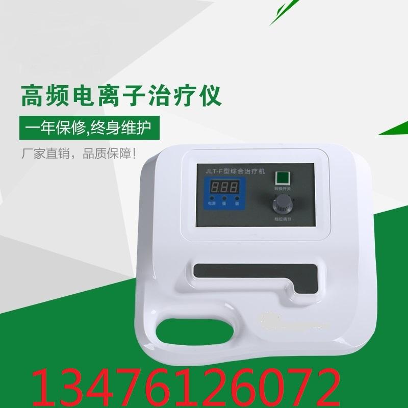 JLT-F型便携式高频电离子妇科综合治疗机