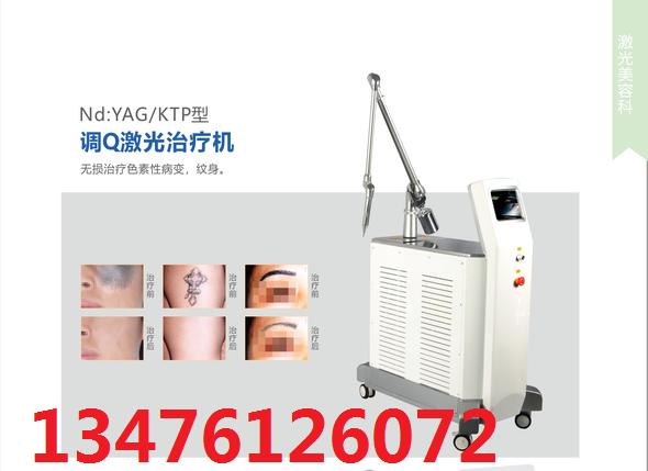 调Q激光治疗去纹身去纹眉治疗机