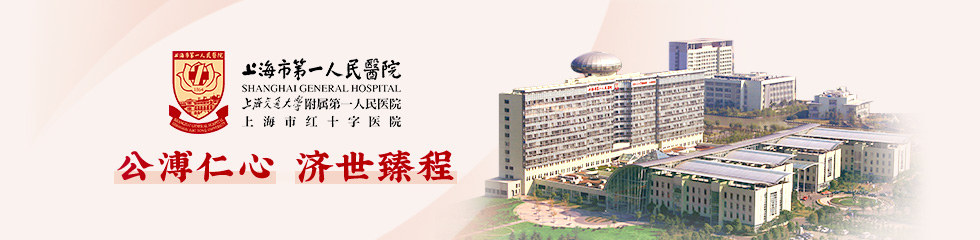 上海市第一人民医院招聘专题