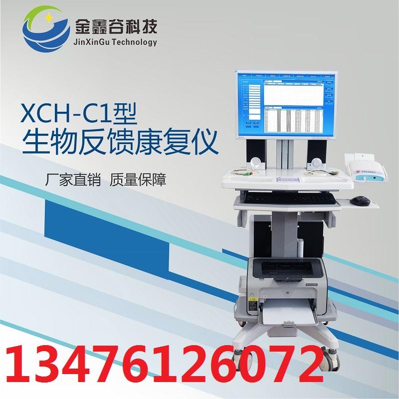 XCH-C1产后盆底生物反馈康复仪