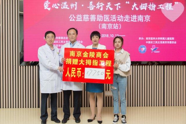「大拇指工程」走进南京市儿童医院