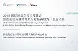 2018 国际肿瘤免疫治疗峰会
