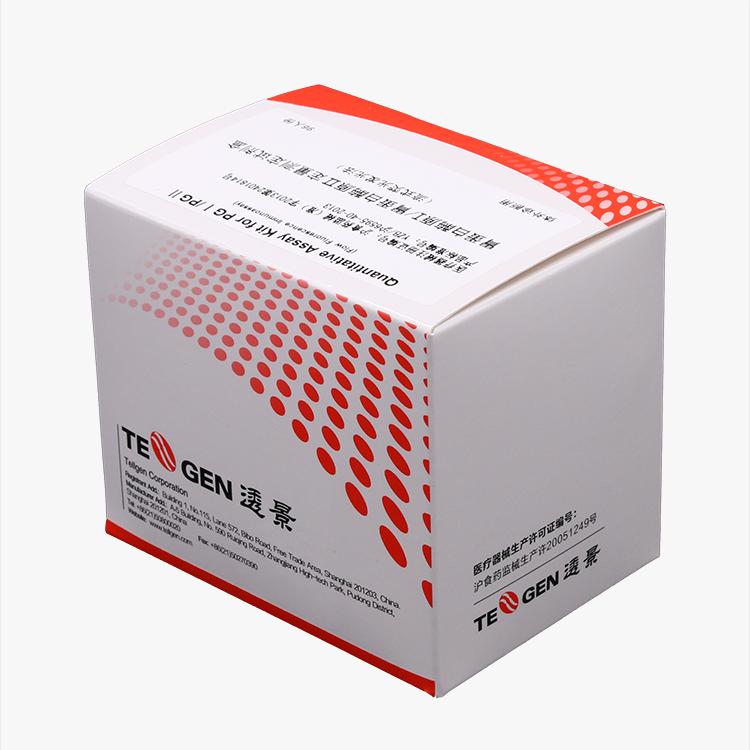 肿瘤标志物胃蛋白酶原I/II检测试剂盒
