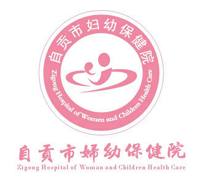 自贡市妇幼保健院(自贡市妇幼保健计划生育服务中心)