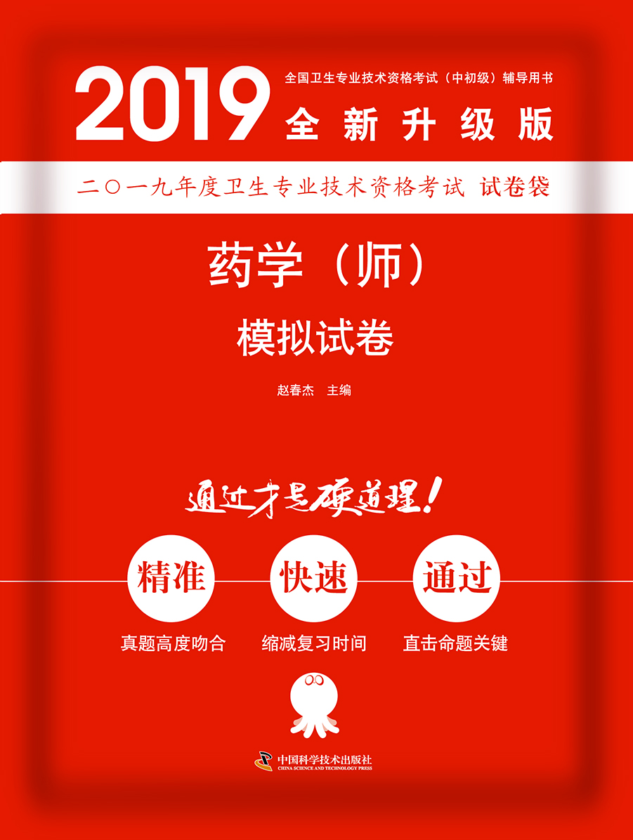 2019药学(师)模拟试卷