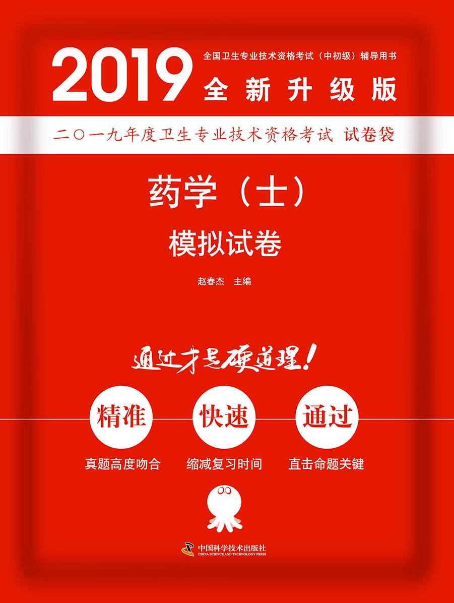 2019药学(士)模拟试卷
