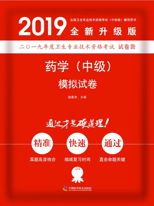 2019药学(中级)模拟试卷