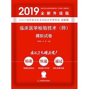 2019临床医学检验技术(师)模拟试卷
