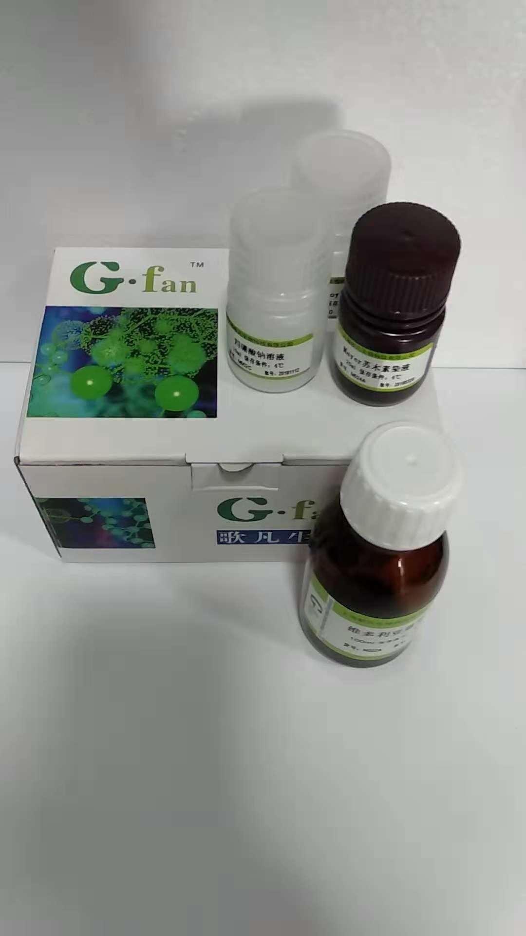 VG染色试剂盒