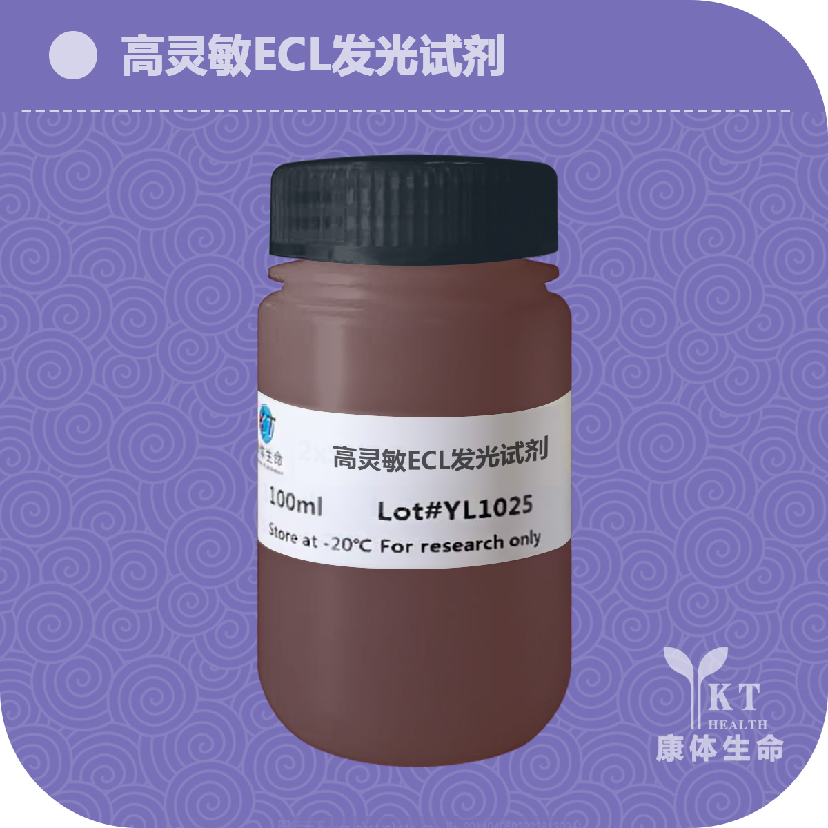 超敏ECL化学发光试剂盒 免疫印迹 Western-blot抗体 WB免疫蛋白印迹 高灵敏ECL发光试剂 Western Chemiluminescent HRP Substrate