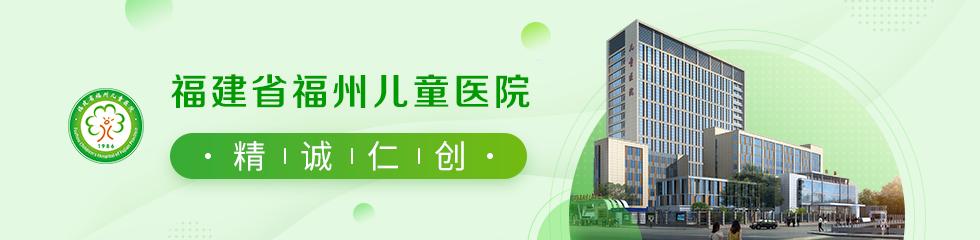 福建省福州儿童医院招聘专题