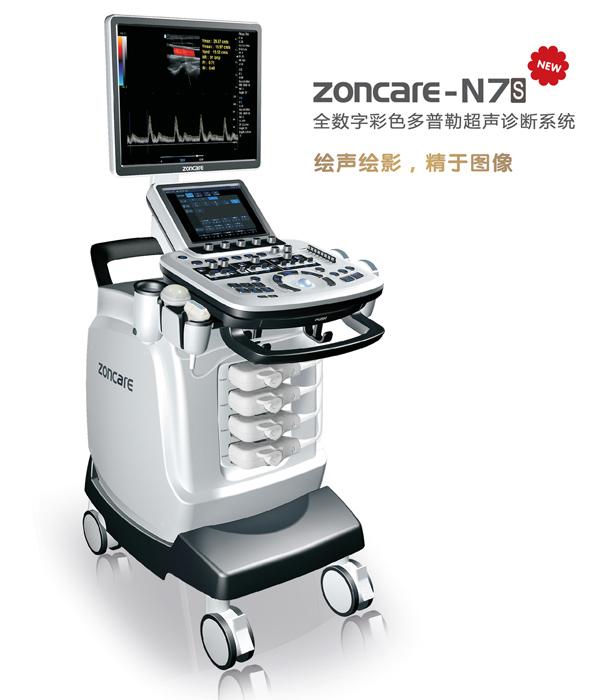 全数字彩色多普勒超声诊断系统N7