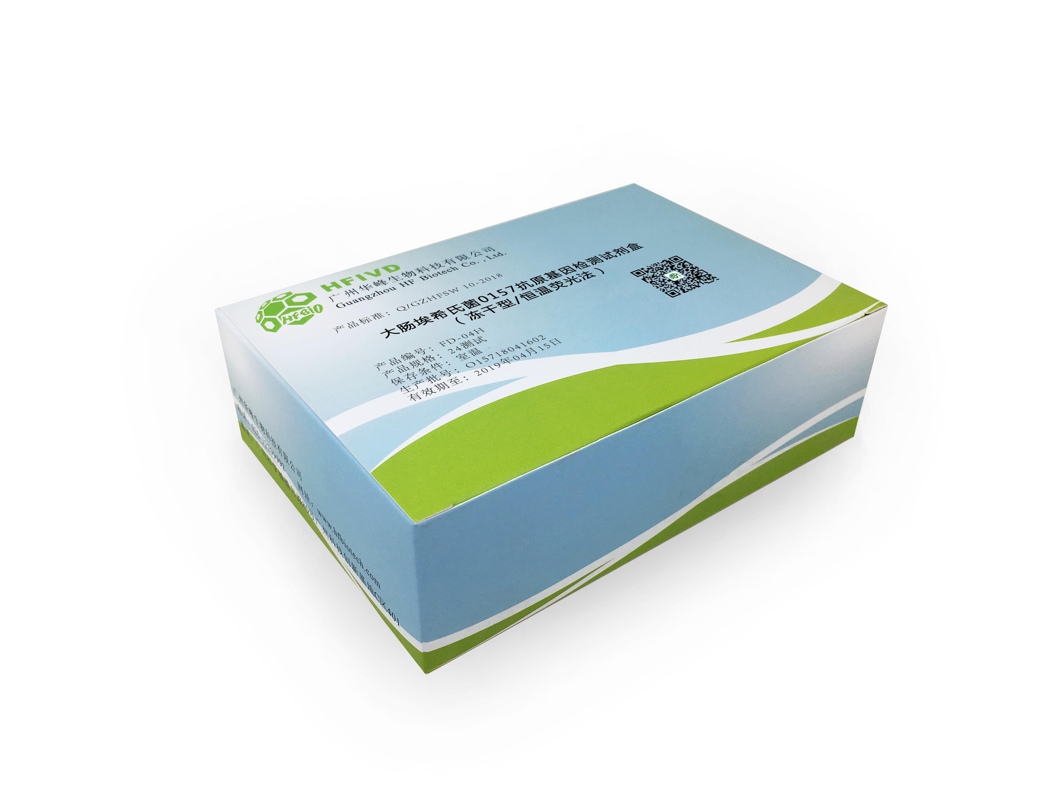 大肠埃希氏菌O157抗原基因核酸检测试剂盒(冻干型/恒温显色法)