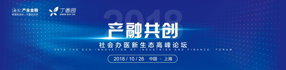 2018 「产融共创·社会办医新生态」高峰论坛