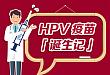 一图读懂:HPV 疫苗诞生记