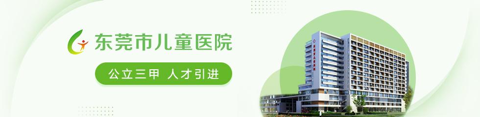 东莞市儿童医院招聘专题