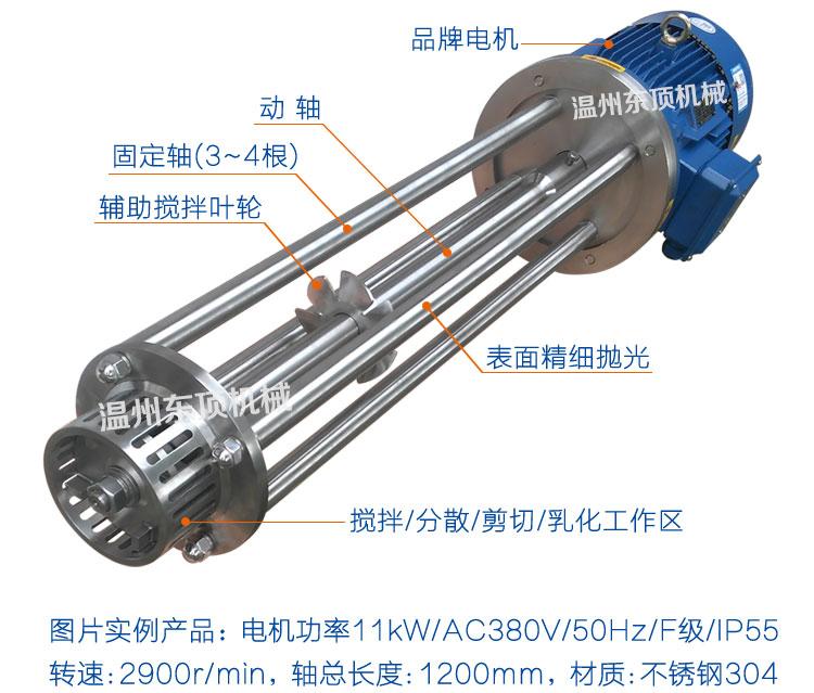 高剪切乳化机-间隙式分散乳化机-乳化机-均质乳化机