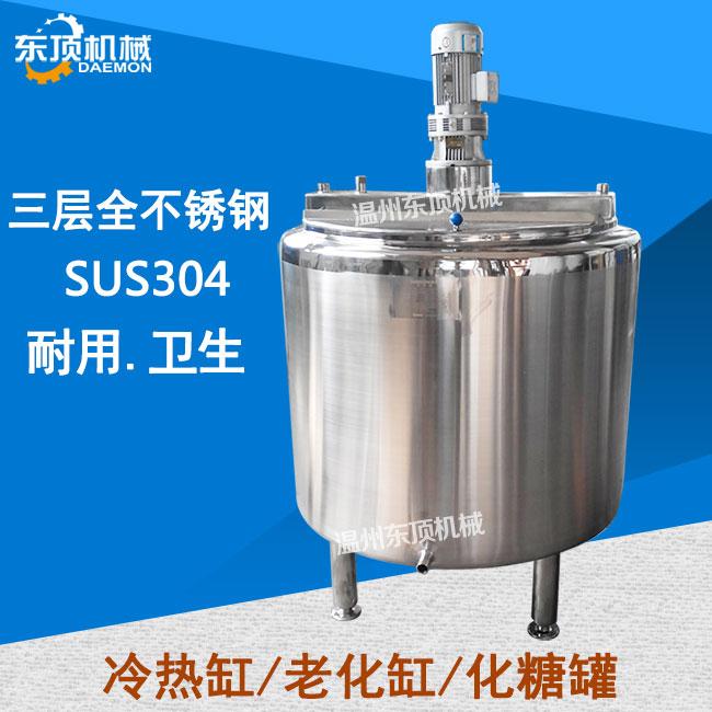 冷热缸-配料罐-化糖锅-调配罐-搅拌罐