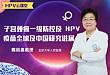 魏丽惠教授:子宫颈癌一级防控及 HPV 疫苗全球及中国研究进展