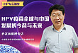 乔友林教授:HPV 疫苗全球与中国发展的今昔与未来