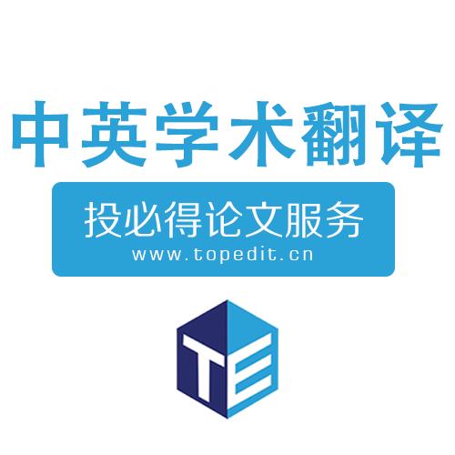 中英学术翻译服务10个工作日
