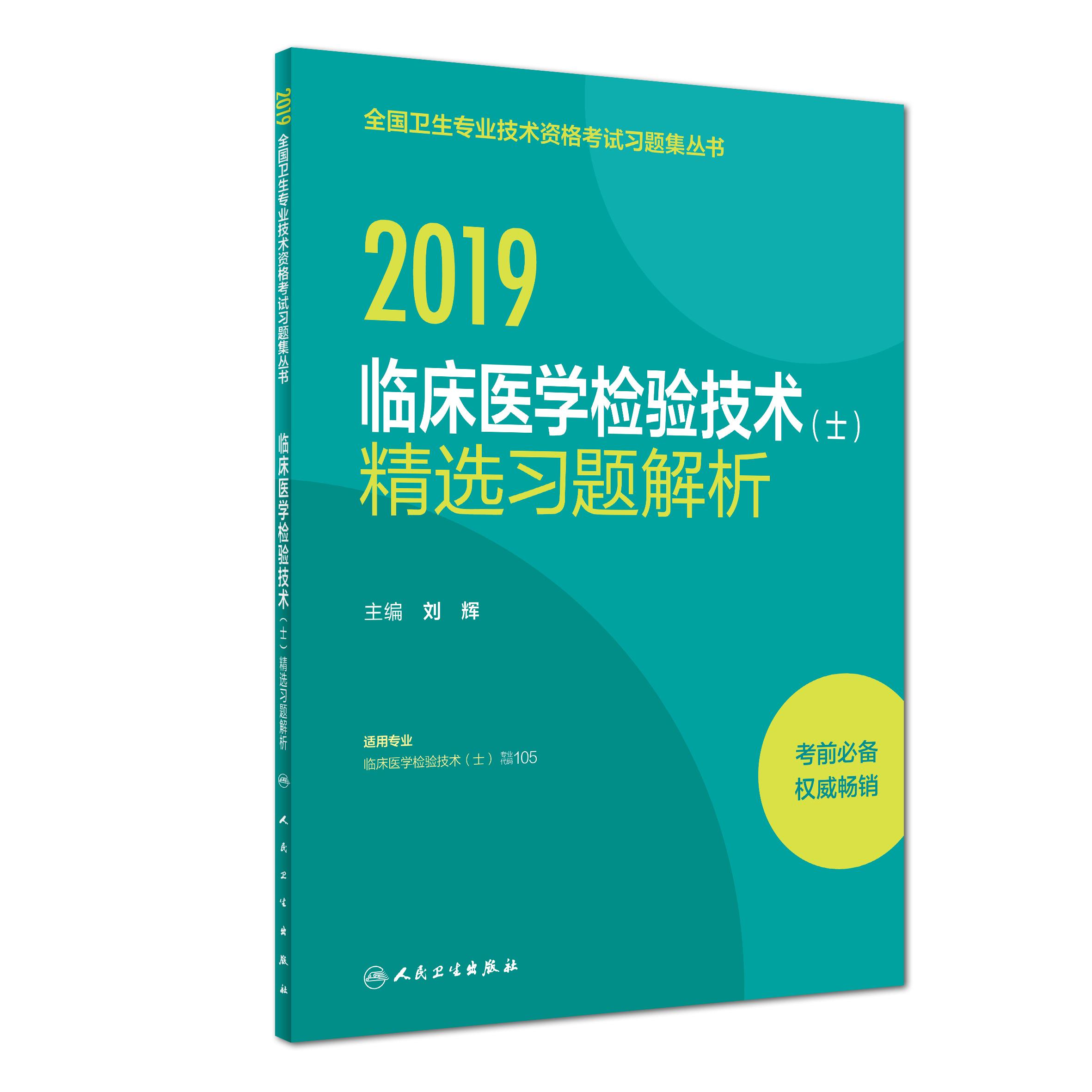 2019全国卫生专业技术资格考试习题集丛书——临床医学检验技术(士)精选习题解析