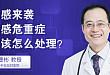 曹彬教授:流感重癥、危重癥醫療救治要點解析