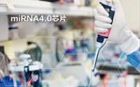Affymetrix miRNA 4.0 基因芯片