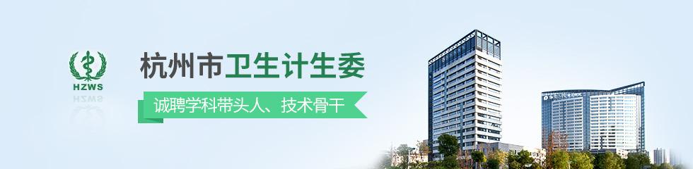 杭州市卫生和计划生育委员会招聘专题