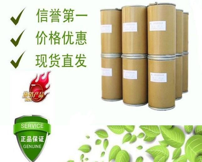 DMP-30环氧促进剂 97% 90-72-2