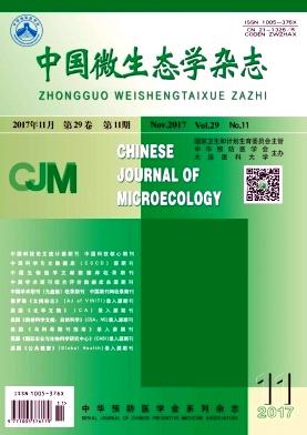 《中国微生态学杂志》绿色通道快速发表医学论文指导