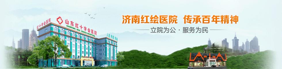 山东红十字会医院(济南红绘医院)