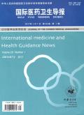 《国际医药卫生导报》绿色通道快速发表