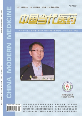 《中国当代医药》绿色通道快速发表医学论文指导