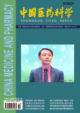《中国医学科学》绿色通道快速发表医学论文指导