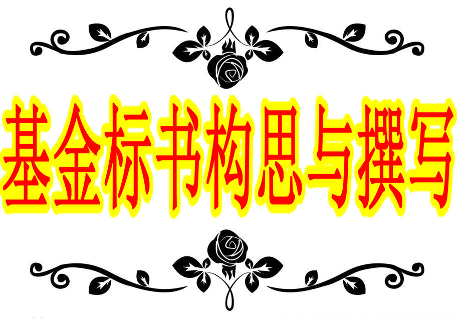 「医药加」基金标书构思与撰写学习班