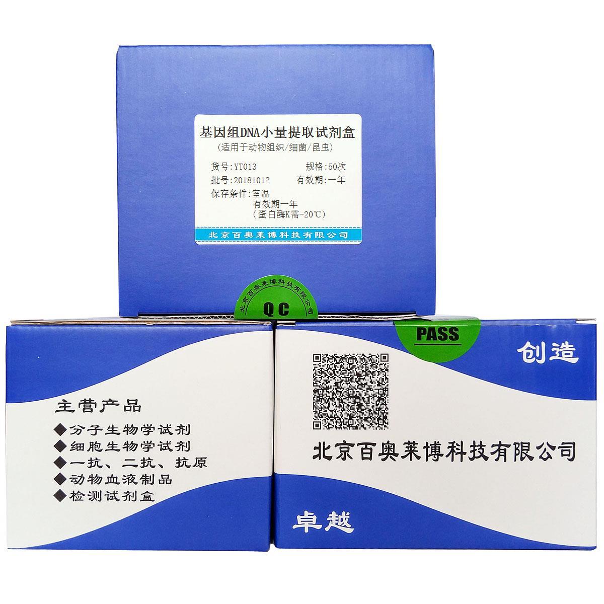 基因组DNA小量提取试剂盒(适用于动物组织/细菌/昆虫)