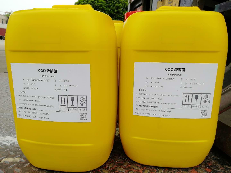 盛世天娇环保生产厂家批发污水处理专用COD降解菌除COD有机物细菌生物活性污泥菌种好氧厌氧菌高效快速污水细菌
